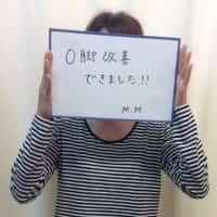 小樽市にお住まいのM.M様(女性/30代/主婦)